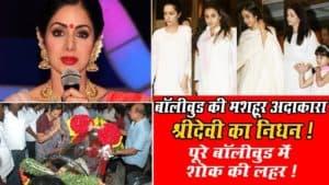लाखो करोडो के दिल में बसने वाली अभिनेत्री श्रीदेवी ने ली आखरी साँस Soni News