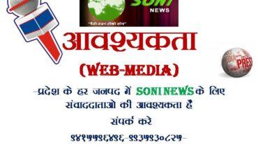 jalaun:उरई में नगर पालिका परिषद द्वारा अतिक्रमण हटवाया गया Soni News