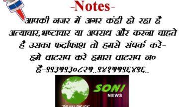 Jhansi-मंडलीय पशु आरोग्य शिबिर मेला का आयोजन ! Soni News