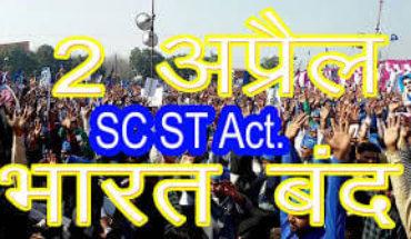 कानपुर देहात-एससी-एसटी एक्ट में बदलाव करने के फैसले से  दलितों ने अन्दोलन किया शुरू Soni News