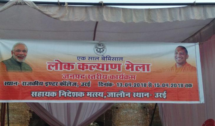 उरई :जानिए सीएम योगी आदित्य नाथ का 13 अप्रैल के कार्यक्रम में ये होगी व्यवस्थाएं Soni News