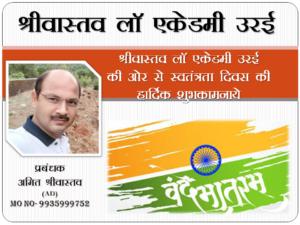 जालौन-जिलाधिकारी स्वतंत्रता दिवस के शुभ अवसर पर किया वृक्षारोपण Soni News