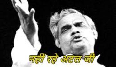 भारत रत्न और तीन बार प्रधानमंत्री रहे अटल बिहारी वाजपेयी ने दुनिया को कहा अलविदा Soni News