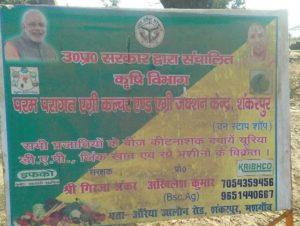 जालौन-शंकरपुर में आदर्श आचार संहिता हो रहा उल्लंघन। Soni News
